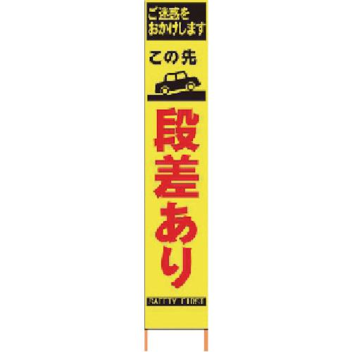 仙台銘板 PXスリムカンバン 蛍光黄色高輝度HYS-13 段差あり 鉄枠付 2362130