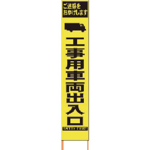 仙台銘板 PXスリムカンバン 蛍光黄色高輝度HYS-16 工事用車両出入口 鉄枠付 2362160