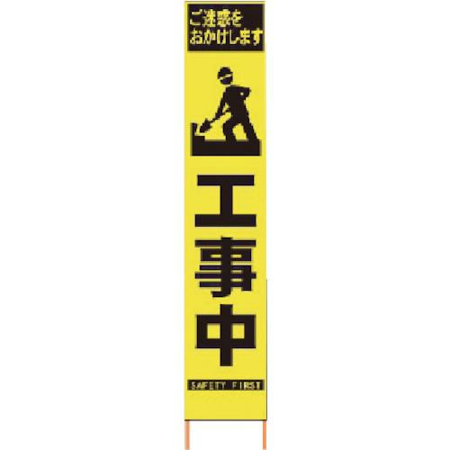 仙台銘板 PXスリムカンバン 蛍光黄色高輝度HYS-57 マーク工事中 鉄枠付 2362570