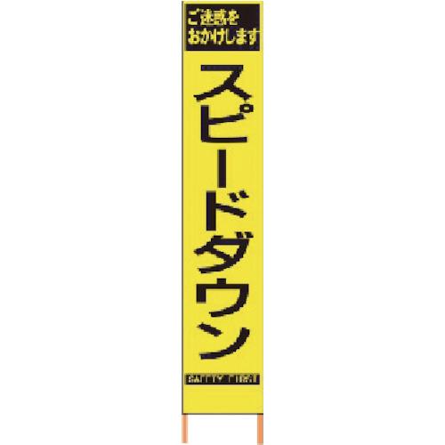 仙台銘板 PXスリムカンバン 蛍光黄色高輝度HYS-62 スピードダウン 鉄枠付 2362620