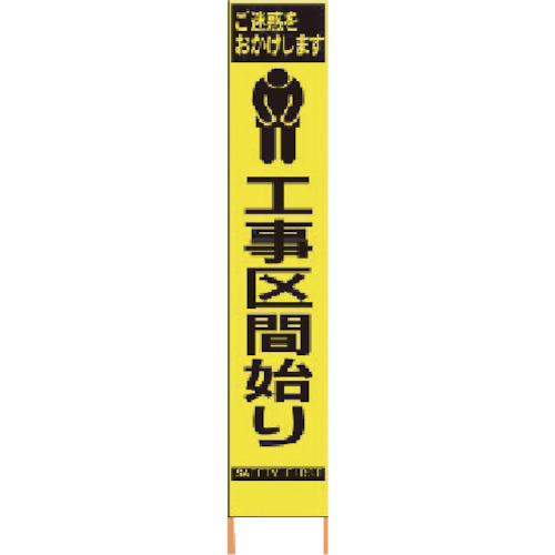 仙台銘板 PXスリムカンバン 蛍光黄色高輝度HYS-66 工事区間始り 鉄枠付 2362660