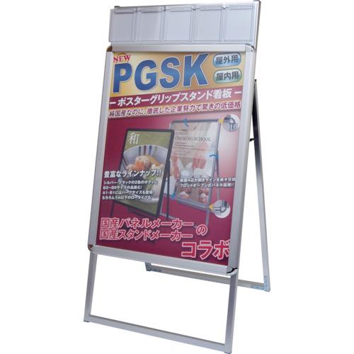 【直送】【代引不可】TOKISEI(常磐精工) ポスターグリップスタンド看板ケース付屋内用A1片面シルバー PGSKP-A1KS