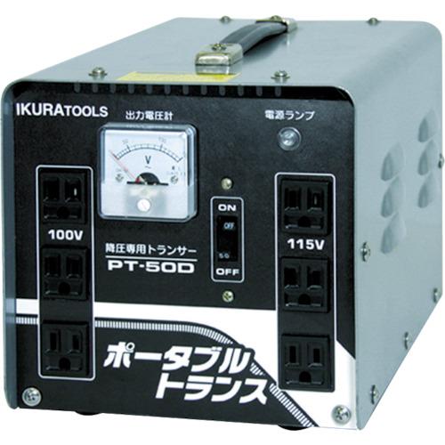 【直送】【代引不可】育良精機 ポータブルトランス(降圧器) PT-50D