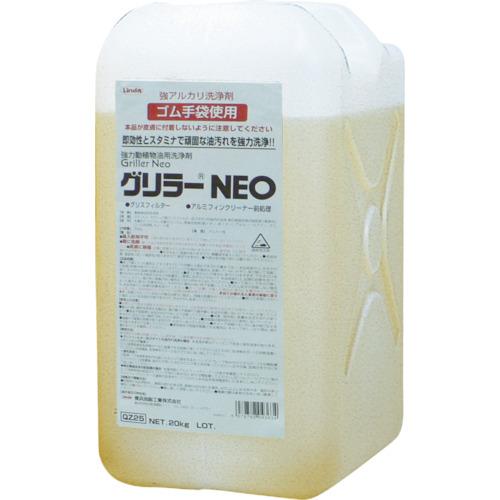 Linda(横浜油脂工業) グリラーNEO 20Kg/ボトル QZ25