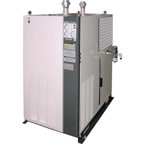 【直送】【代引不可】ORION(オリオン) 空気圧縮機直結型冷凍式エアードライヤー(RAX大型シリーズ) RAX150F