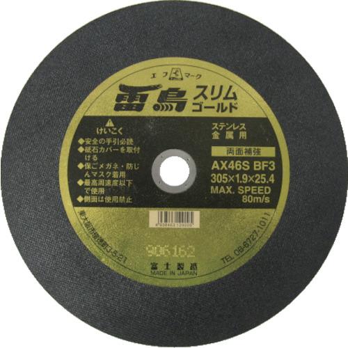 【セール期間中ポイント2~5倍!】富士製砥 薄物切断砥石 雷鳥スリムゴールド 355mm 10枚 RSG355