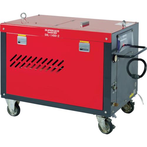 【直送】【代引不可】スーパー工業 モーター式高圧洗浄機(超高圧型) SAL-1450-2 50HZ