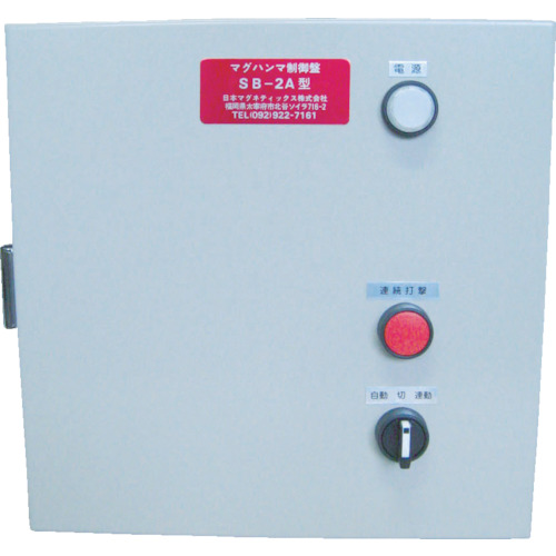 【直送】【代引不可】NMI(日本マグネティックス) 電磁式マグハンマ 制御盤 SB-1A
