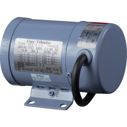 ユーラステクノ バイブレータ 100V SEE-0.1-2 100V