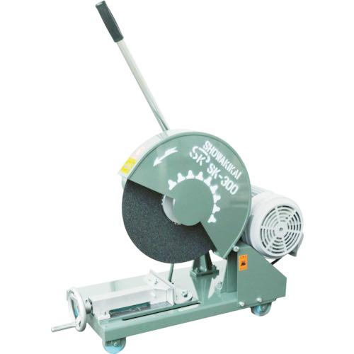 【直送】【代引不可】昭和機械工業 高速切断機 405mm SK-300-3.7KW