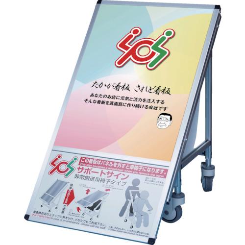 TOKISEI(常磐精工) サポートサイン非常搬送用車いす コンパクトアクリルタイプ SPS-ISUCO-AC