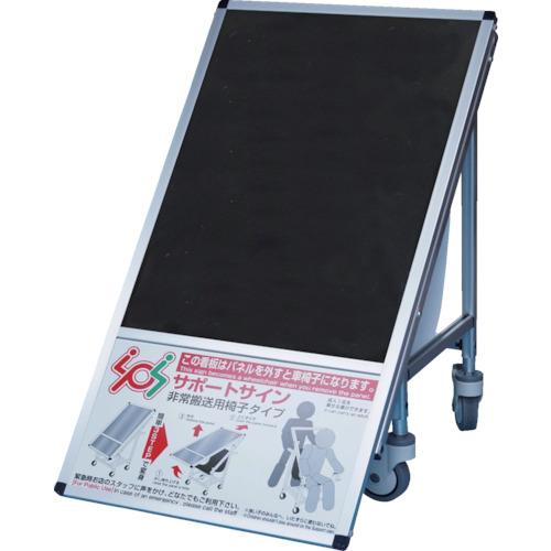 TOKISEI(常磐精工) サポートサイン非常搬送用車いす コンパクトブラックボードタイプ SPS-ISUCO-BB