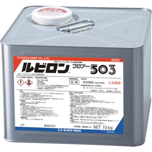 ルビロン ウレタン樹脂系接着剤 ルビロンフロアー503 10kg 2缶 2RF503-010