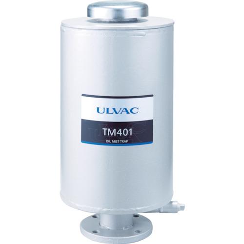 ULVAC(アルバック販売) オイルミストトラップ TM401