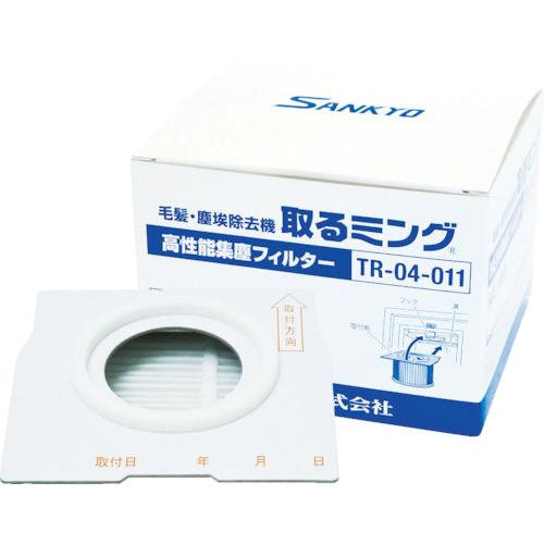 三共空調 取るミング用高性能集塵フィルター TR-04-011