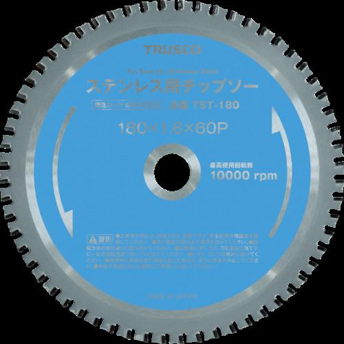 TRUSCO(トラスコ) ステンレス用チップソー φ305 TST-305