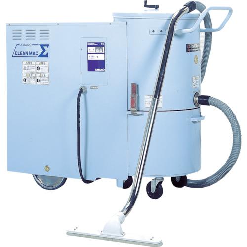 【直送】【代引不可】アマノ 業務用掃除機 クリーンマックシグマ V-3SIGMA-50HZ