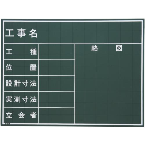 MYZOX 新作 大人気 マイゾックス W-21C 工事用黒板 全国一律送料無料