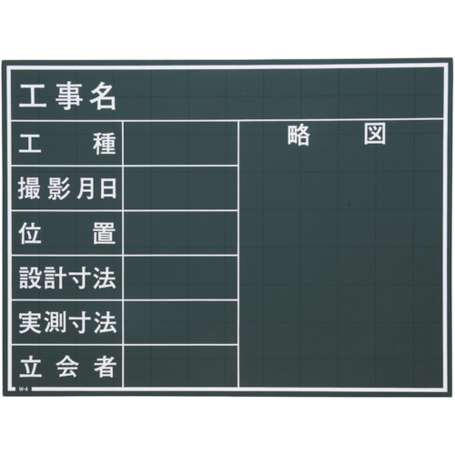 MYZOX WEB限定 マイゾックス 信託 工事用黒板 W-4C