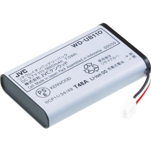 JVCケンウッド バッテリーパック(WD‐D10PBS専用) WD-UB110
