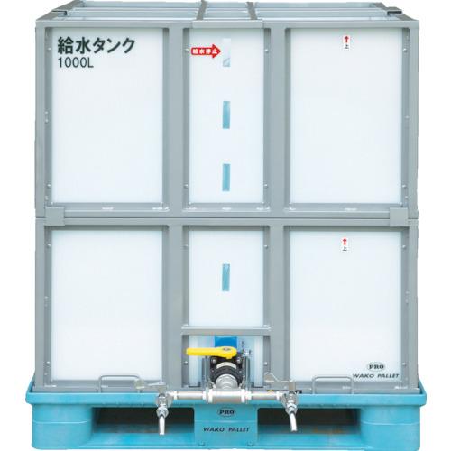 ワコーパレット 給水タンク WWST-1000