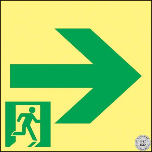 日本緑十字社 高輝度蓄光避難誘導ステッカー標識 非常口→ 150×150 S級認定品 364951