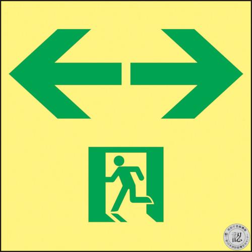 日本緑十字社 高輝度蓄光避難誘導ステッカー標識 非常口⇔ 120×120 S級認定品 364963