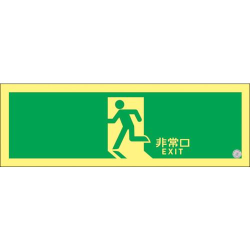 日本緑十字社 高輝度蓄光避難誘導ステッカー標識 非常口 120×360mm A級認定品 377804