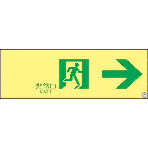 日本緑十字社 高輝度蓄光避難誘導ステッカー標識 非常口→ 100×300 A級認定品 377901