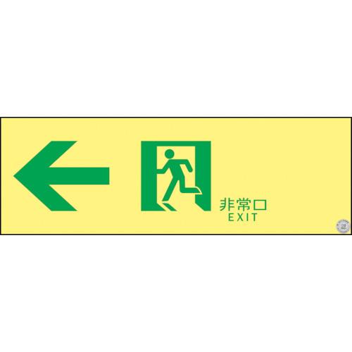 日本緑十字社 高輝度蓄光避難誘導ステッカー標識 非常口← 100×300 A級認定品 377902
