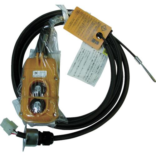 象印チェンブロック FA・L用2点押ボタンスイッチセット(コード6m付き) Y2A-60