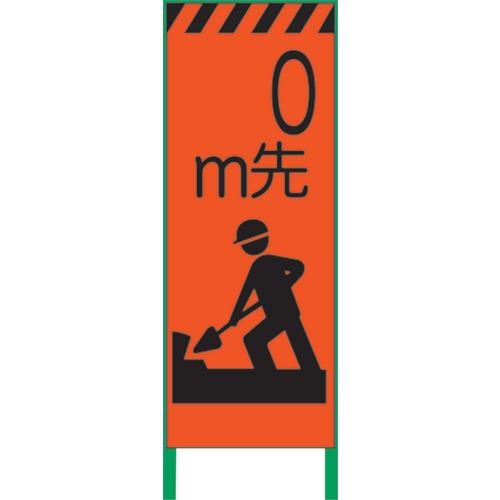 【直送】【代引不可】グリーンクロス 蛍光オレンジ高輝度 工事看板 0m先準備 1102103201