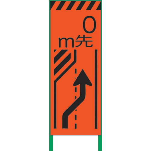【直送】【代引不可】グリーンクロス 蛍光オレンジ高輝度 工事看板 車線減右矢 1102103801