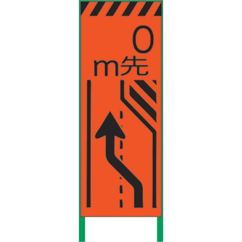 【直送】【代引不可】グリーンクロス 蛍光オレンジ高輝度 工事看板 車線減左矢 1102103901