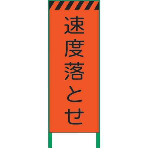 【直送】【代引不可】グリーンクロス 蛍光オレンジ高輝度 工事看板 速度落とせ 1102106101