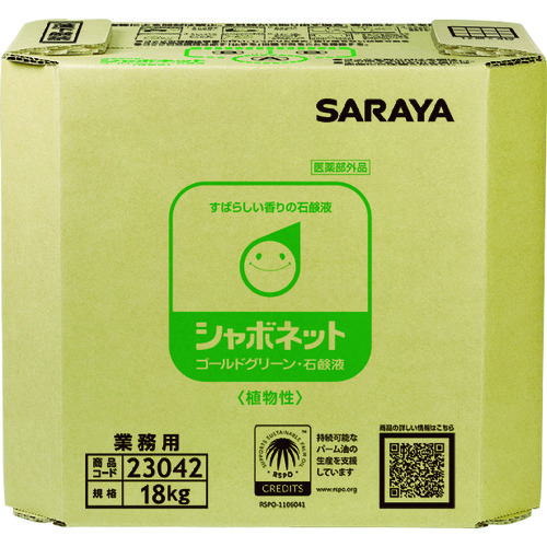 サラヤ シャボネットゴールドグリーン18KG 八角BIB 23042