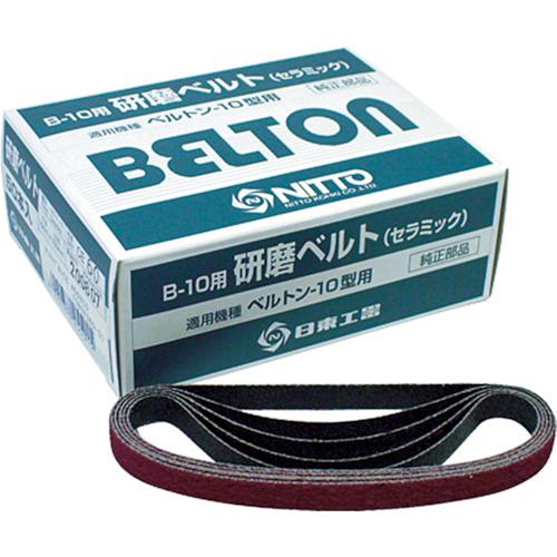 日東工器 研磨ベルト 10X330mm CE#40X10 50本入り 1箱 25500