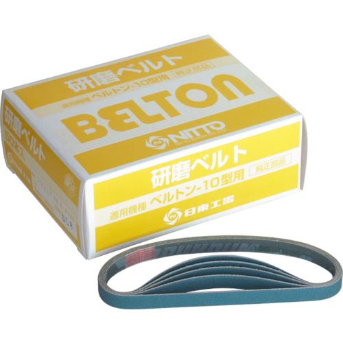 日東工器 ベルトン用ジルコニアベルト 10X330mm Z#80 50本入り 1箱 41398