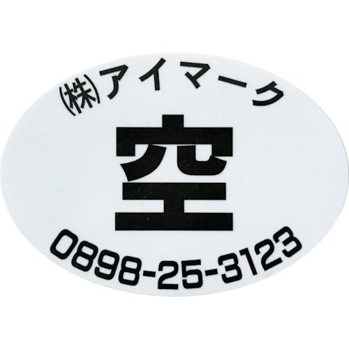 アイマーク 空充シール(別作)空のみ500枚1S 1S AIKUJYU-KU500