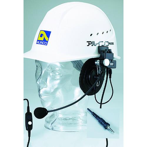 ALINCO(アルインコ) ヘルメット用ヘッドセット防水プラグタイプ 1個 EME63A