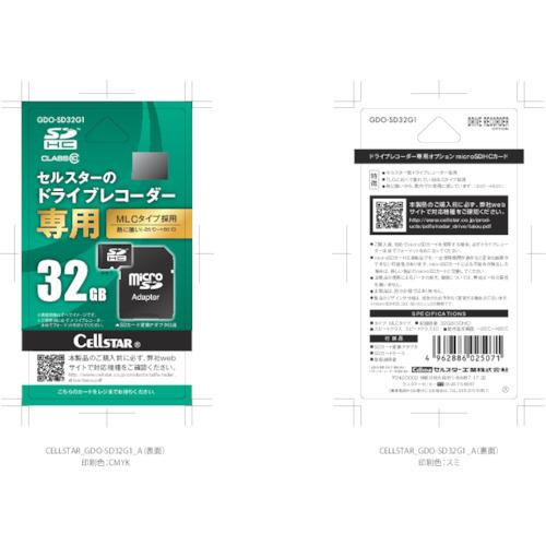 CELLSTAR(セルスター) セルスタードラレコ専用microSDカード 1枚 GDO-SD32G1