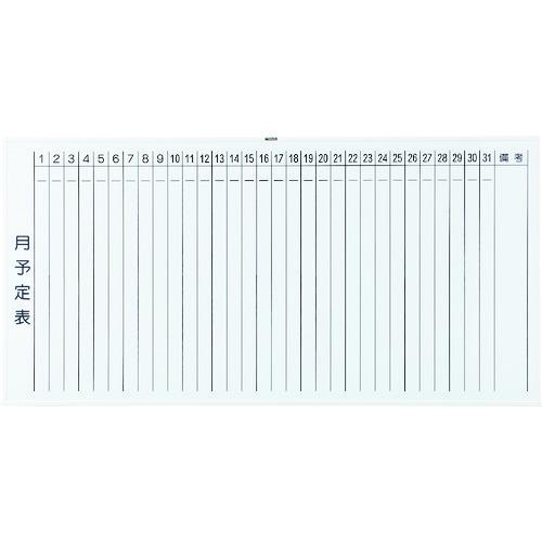 【直送】【代引不可】TRUSCO(トラスコ) スチール製ホワイトボード 月予定表・縦 白 900X1800 1枚 WGL-202S-W
