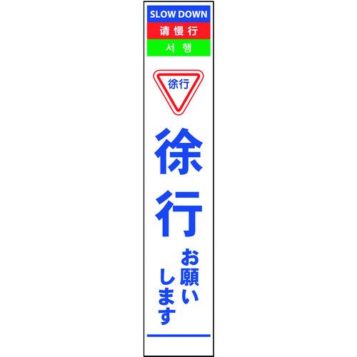 【直送】【代引不可】グリーンクロス 4ヶ国語ハーフ275看板 反射 徐行 6300000569