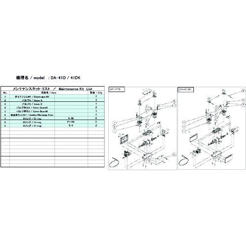 ULVAC(アルバック機工) DA-41D/41DK用メンテナンスキット DA-41D/41DK MAINTENANCEKIT