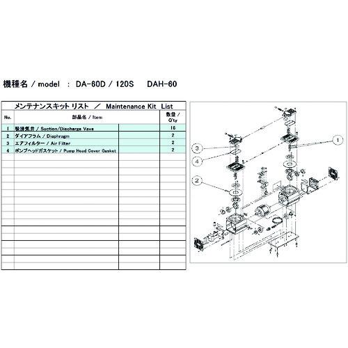 ULVAC(アルバック機工) DA-60D/120S用メンテナンスキット DA-60D/120S MAINTENANCEKIT