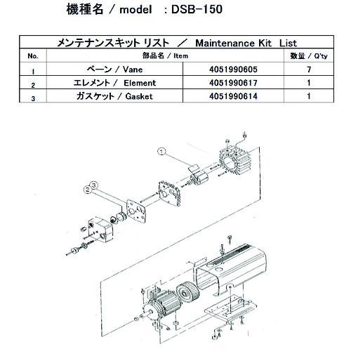 ULVAC(アルバック機工) DSB-150用メンテナンスキット DSB-150 MAINTENANCEKIT