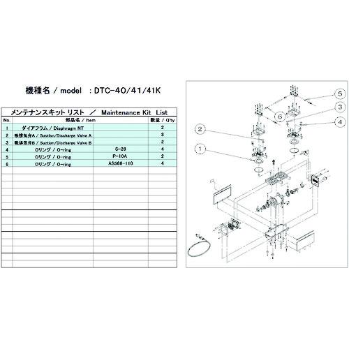 ULVAC(アルバック機工) DTC-41/41K用メンテナンスキット DTC-41/41K MAINTENANCEKIT