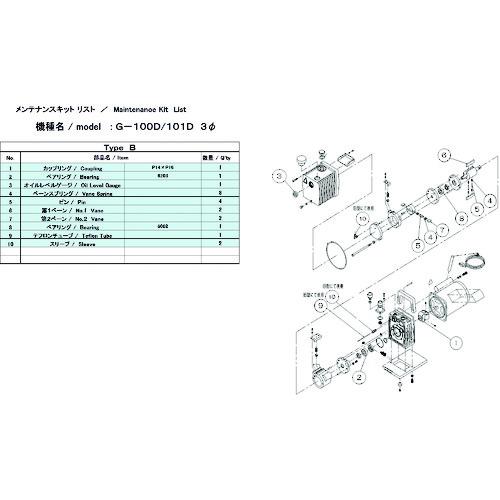 ULVAC(アルバック機工) G-100D/101D用メンテナンスキットB 3φ G-101D MAINTENANCEKIT B