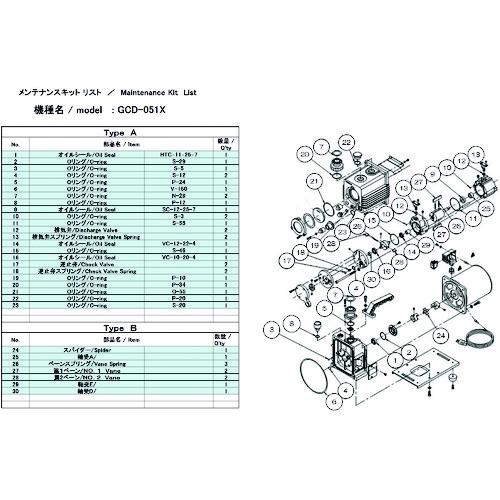ULVAC(アルバック機工) GCD-051X用メンテナンスキットB GCD-051X MAINTENANCEKIT B