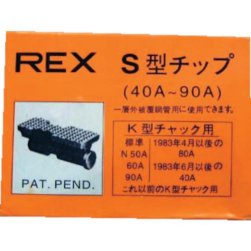 REX(レッキス) チップ 40-90AS 70KS
